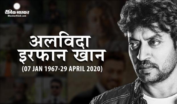 actor irrfan khan passes away at mumbais kokilaben dhirubhai ambani hospital3 730X365