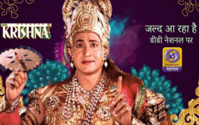 Shri Krishna: रामायण और महाभारत के बाद श्री कृष्णा जल्द होगा दूरदर्शन पर प्रसारित