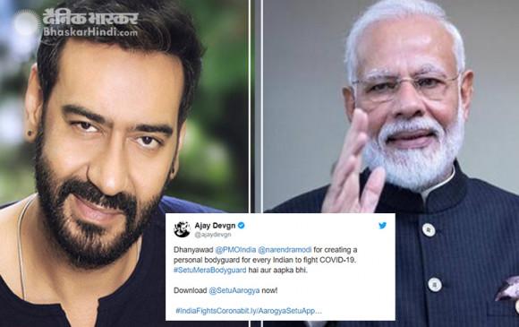 अजय देवगन को मिला 'पर्सनल बॉडीगार्ड', पीएम मोदी ने किया शेयर तो BJP ने यूं दिया रिएक्शन