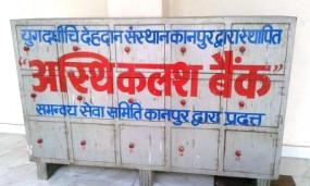 कानपुर: लॉकडाउन के बाद यह बैंक पूरी करेगा अंतिम इच्छा, दिखाएगा मोक्ष की राह