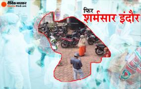 इंदौर: कोरोना वॉरियर्स पर फिर हमला, सर्वे कर रही महिला को मारें थप्पड़, मोबाइल तोड़ा