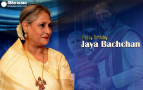 B'DAY SPL: 72 साल की हुईं जया बच्चन, मजेदार है अमिताभ संग शादी की दास्तां