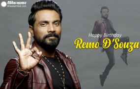 B'DAY SPL: कभी बैक डांसर हुआ करते थे रेमो डीसूजा, आज हैं बॉलीवुड के सबसे सफल कॉरियोग्राफर