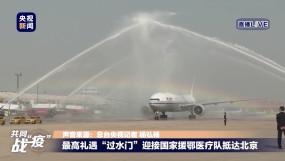 चीन 11 उड़ानों के जरिये 1827 नागरिकों को स्वदेश वापस लाया