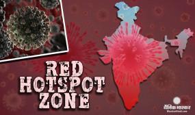 COVID-19 Hotspots In India: यह हैं देश के सभी राज्यों के रेड हॉटस्पॉट जोन, तमिलनाडु और महाराष्ट्र में सबसे ज्यादा खतरा!