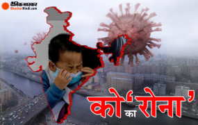 Coronavirus: भारत में स्थिति चिंताजनक, अब तक 6 हजार 725 मामले और एक दिन में रिकॉर्ड 809 पॉजिटिव मिले
