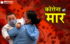 Coronavirus india: देश में हालात चिंताजनक, 9 हजार के पार कोरोना पॉजिटिव का आंकड़ा, 308 लोगों की मौत