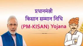 PM किसान योजना: लॉकडाउन में 8.89 करोड़ किसानों को राहत, सरकार ने भेजे 17,793 करोड़ रुपए