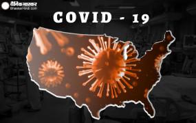 COVID-19: अमेरिका में 48 घंटे में 4 हजार लोगों की मौत, अब तक 11 भारतीयों ने भी गंवाई जान