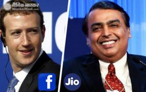 Business Deal: फेसबुक ने जियो में क्यो किया 43,574 करोड़ रुपए का निवेश? किसको मिलेगा फायदा