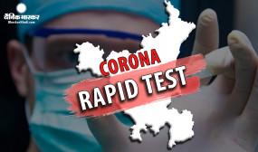 हरियाणा: आज से शुरू होगा रैपिड टेस्ट, कोरियन किट को सरकार ने दी मंजूरी