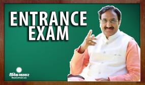 Entrance Exam: जेएनयू, पीएचडी, एमबीए में दाखिले का फॉर्म भरने की तारीखें बढ़ीं