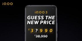 Price Cut: iQOO 3 की कीमत में हुई कटौती, जल्द इस कीमत में होगा उपलब्ध