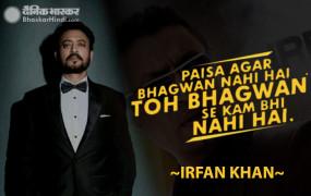 Irfan Famous Dialogues: 'शराफत की दुनिया का किस्सा खत्म' कर अलविदा कह गए इरफान खान