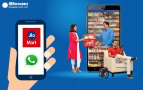सुविधा: Reliance Jio की JioMart सर्विस शुरू, Whatsaap के जरिए कर सकेंगे खरीददारी