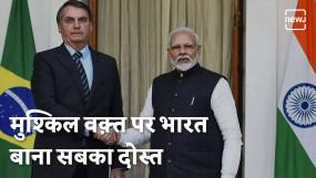 कोरोना के बीच संकटमोचक बना भारत, देखें वीडियो