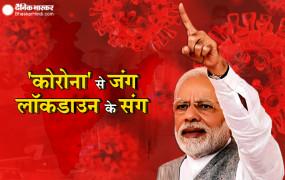 Lockdown extension in India: लॉकडाउन बढ़ेगा! आज सुबह 10 बजे प्रधानमंत्री मोदी करेंगे देश को संबोधित