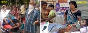 Lockdown: इंदौर में एंबुलेंस नहीं मिली तो बच्चे को स्कूटी पर लेकर चल दिए, रास्ते में दम तोड़ा, राजकोट में बेटे को ठेले पर लेकर अस्पताल पहुंची मां