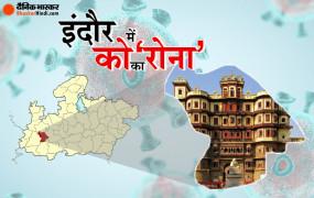 MP: इंदौर में बढ़ा कोरोना का कहर, अब तक 47 की मौत, मरीजों की संख्या 842 हुई