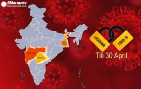 Coronavirus Lockdown: महाराष्ट्र, पश्चिम बंगल, तेलंगाना ने बढ़ाया लॉकडाउन, अब 30 अप्रैल तक रहना होगा लोगों को घरों में बंद