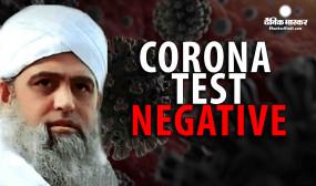 Coronavirus: मौलाना साद का कोरोना टेस्ट निगेटिव, वकील पुलिस के संपर्क में