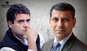 Rahul Shows The Way: राहुल गांधी से बोले रघुराम राजन- गरीबों की मदद जरूरी, सरकार के खर्च होंगे 65 हजार करोड़