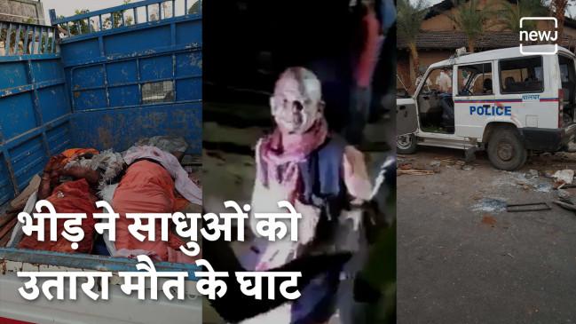 महाराष्ट्र: 2 साधु समेत एक ड्राइवर को उतरा मौत के घाट, यहां देखें पूरी रिपोर्ट