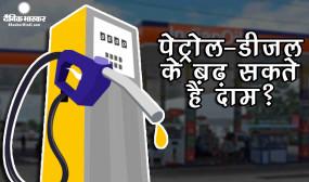 Fuel Price: पेट्रोल- डीजल के जल्द बढ़ सकते हैं दाम, जानें आज की कीमत