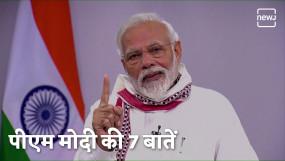 lockdown India: प्रधानमंत्री नरेन्द्र मोदी ने देश की जनता को दिए सात मंत्र, यहां देखें पूरी वीडियो