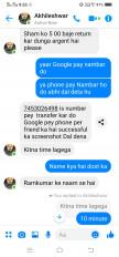 पुलिस आरक्षक की फेसबुक आईडी हैक -परिचितों से रुपए मांगे