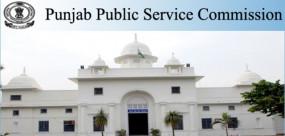 PPSC Recruitment 2020: पंजाब लोक सेवा आयोग में कई पदों पर भर्तियां, जल्द करें आवेदन