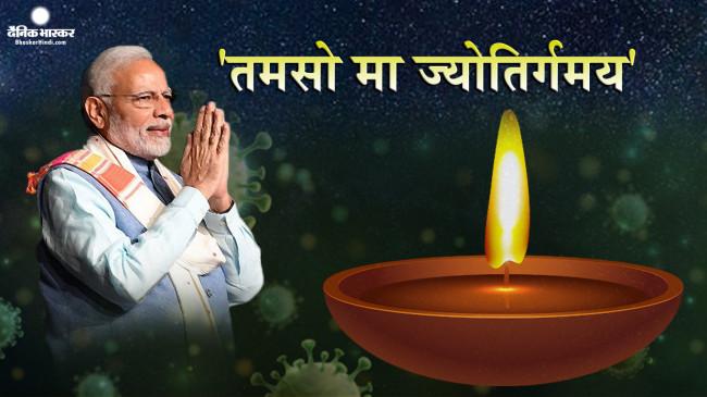 कोरोना से जंग: PM मोदी की अपील पर देश तैयार, आज रात 9 बजे 'कोरोना' के अंधेरे को मिटाएगा एकता का प्रकाश