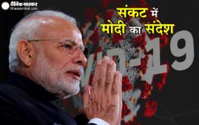 संदेश: PM मोदी बोले- कोरोना का अंधकार मिटाएं, 5 अप्रैल की रात 9 बजे घर की लाइट बंदकर दीया जलाएं