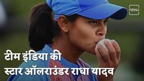 राधा यादव - इंडियन टीम की सर्वश्रेष्ठ ऑल-राउंडर