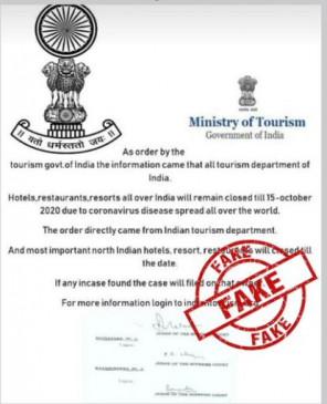 Fake News: 15 अक्टूबर तक भारत में सभी होटल-रेस्टोरेंट रहेंगे बंद, जानें क्या है सच?