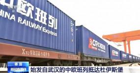 चीन-यूरोप ट्रेन वुहान से जर्मनी के ड्यूसबर्ग तक पहुंची