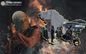 Terrorist Attack: दक्षिण कश्मीर के अनंतनाग जिले में आतंकियों ने पुलिसकर्मी की हत्या की, दो दिन में 4 जवान शहीद