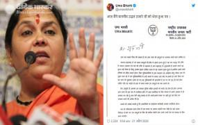 पालघर लिंचिंग: उद्धव को उमा भारती का पत्र-आप महान पिता की संतान, दोषियों को दें कड़ी सजा