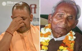 लॉकडाउन का पालन: पिता के अंतिम संस्कार में शामिल नहीं होंगे योगी, मां को लिखा भावुक पत्र