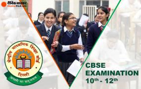 CBSE EXAM: 1 से 15 जुलाई के बीच होंगे 10वीं और 12वीं के बचे पेपर, केंद्रीय मंत्री रमेश पोखरियाल ने की घोषणा