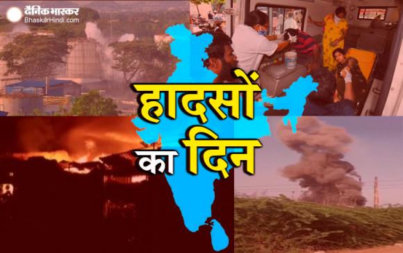 हादसों का दिन: देश में 24 घंटों में 4 बड़े हादसे, अब नासिक की एक फैक्ट्री में लगी आग