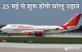 AAI: घरेलू उड़ाने 25 मई से होंगी शुरू, जानिए सफर करने के लिए किन नियमों का करना होगा पालन?