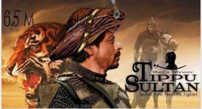 Fake News: अगली फिल्म में टीपू सुल्तान का किरदार निभाएंगे शाहरुख खान? पोस्टर वायरल