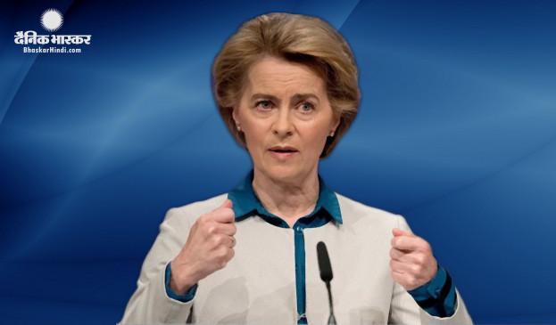 Covid-19: कोरोना की उत्पत्ति पर घिरा चीन, अमेरिका-ऑस्ट्रेलिया के बाद अब यूरोपियन कमीशन ने किया स्वतंत्र जांच का समर्थन