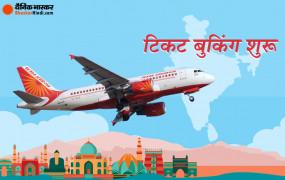 Flight Booking: फिर उड़ान भरने को तैयार देश, एयर इंडिया समेत अन्य कंपनियों ने शुरू की टिकट बुकिंग