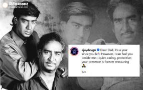 Death Anniversary: पिता को याद कर भावुक हुए अजय देवगन, कहा- आपकी उपस्थिति हमेशा महसूस होती है