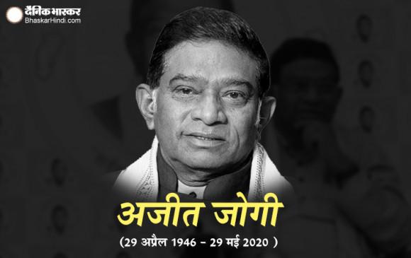 निधन: छत्तीसगढ़ के पहले मुख्यमंत्री अजीत जोगी का निधन, 20 दिन में तीसरी बार पड़ा था दिल का दौरा