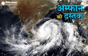 Cyclone Amphan Tracking: अम्फान तूफान ने पकड़ी रफ्तार, बंगाल में तेज हवाओं के साथ बारिश शुरू, सिक्किम और मेघालय के लिए भी अलर्ट जारी