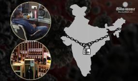 Lockdown 3: सरकार ने दी राहत- खुलेंगे सैलून और शराब की दुकानें, ई कॉमर्स को भी परमिशन