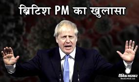 COVID-19: ब्रिटिश PM का खुलासा- डॉक्टरों ने कर ली थी मेरी मौत के ऐलान की तैयारी